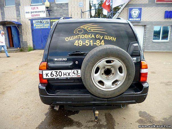 Ошиповка шин в Кирове